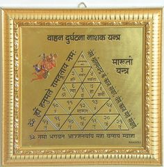 Maruti Yantra - Wall Hanging - Table Top and Wall Hanging Pictures (Metal Framed Poster ) Hindu Rituals, Shiva Hindu, Vedic Mantras, Hindu Mantras, Galaxy Phone Wallpaper, Tantra Art, Shri Yantra, Sigil Magic, Hd Cool Wallpapers