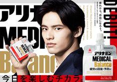 ALINAMIN MAR 2019 KENSHI OKADA   HIROHISA NAKANO   中野敬久 PHOTOGRAPHER Banner Design, Flyer Design, Layout Design, Web Design, Dm Poster, Poster Layout, Japan Advertising, Advertising Design, Web Panel