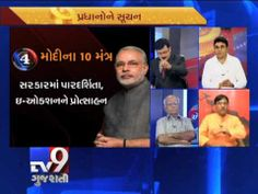 The News Centre Debate :''PM Narendra Modi's 100 day action plan'', For more videos go to  http://www.youtube.com/gujarattv9  Like us on Facebook at https://www.facebook.com/tv9gujarati Follow us on Twitter at https://twitter.com/Tv9Gujarat