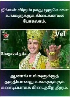 True Love Quotes, Quotes About God, Tamil Motivational Quotes, Inspirational Quotes, Mahabharata Quotes, Geeta Quotes, Tamil Bible Words, Vedic Mantras, Krishna Quotes