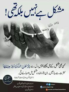Any kind of proble m Duaa Islam, Islam Hadith, Allah Islam, Islam Quran, Alhamdulillah, Beautiful Dua, Beautiful Prayers, Islamic Phrases, Islamic Messages