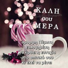Greek Quotes, Good Morning, Night, Buen Dia, Bonjour, Good Morning Wishes