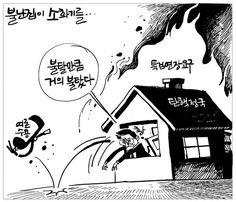 [매일희평] 불난집이 소화기를…