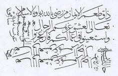 Arabic Calligraphy, Math, Math Resources, Arabic Calligraphy Art, Mathematics