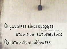 Greek Quotes, Instagram Quotes, Its A Wonderful Life, True Words, Life Lessons, Qoutes, Funny Memes, Inspirational Quotes, Letters