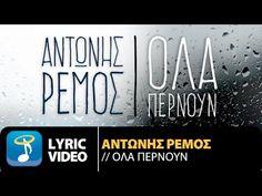 YouTube Heaven Music, Greek Music, Remo, Good Vibes, Music Songs, Lyrics, Album, Youtube, Angela