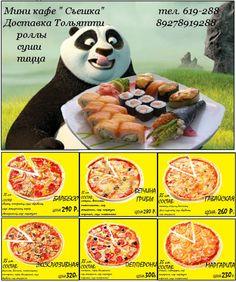 Вкусные дешевые роллы Тольятти с доставкой