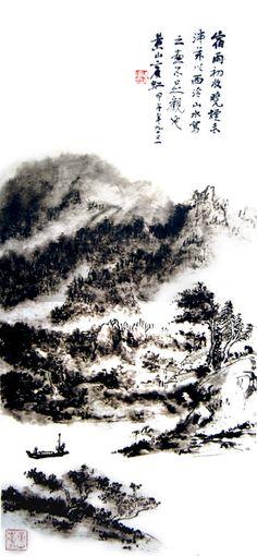 Huang Binhong - 黃賓虹 (1864-1955) - Portrait of chinese Masters/現代華人藝術家群像