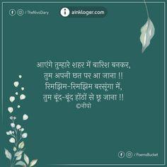 Rain Quotes, Poem Quotes, Poems, Quotes In Hindi Attitude, Love Quotes In Hindi, Poetry Hindi, Hindi Words, Rain Shayari, Barish Poetry