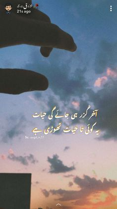 Urdu Funny Poetry, Poetry Quotes In Urdu, Best Urdu Poetry Images, Love Poetry Urdu, Qoutes, Urdu Quotes With Images, Best Quotes In Urdu, Soul Poetry, Poetry Feelings
