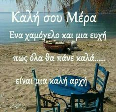 Καλημέρα Love Hug, Good Morning Good Night, Greek Quotes, Beautiful, Letters, Design, Photos, Good Day, Greek Language