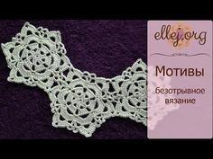 Crochet by Ellej Crochet Motifs, Crochet Chart, Crochet Granny, Rubrics, Crochet Flowers, Crochet Necklace, Pattern, Jewelry, Youtube