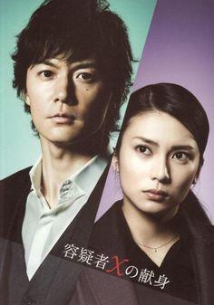Galileo: Fukuyama Masaharu, Shibasaki Kou. #jdrama Japanese Drama, Physicist, Drama Series, Cute Couples, Work Hard, Novels, Film, Movie Posters, Asia