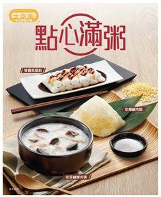 Menu Design, Ad Design, Logo Design, Design Ideas, Dumpling, Thesis, Banners, Sushi, Catalog