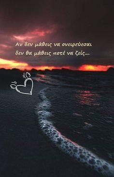 Τα ωραιότερα όνειρα τα έχω κάνει μαζί σου...gv!!!!!! Quotes To Live By, Love Quotes, Adorable Quotes, Greek Quotes, Good Night, Wise Words, Illusions, Positive Quotes, Qoutes