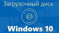 Windows 10 — надёжная операционная система, но и она подвержена критическим сбоям. Вирусные атаки, переполнение оперативной памяти, загрузка программ с непроверенных сайтов — всё это способно нанести ...