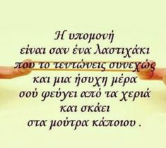 Amazing Quotes, Best Quotes, Love Quotes, Funny Greek Quotes, Funny Quotes, Motivational Quotes, Inspirational Quotes, Picture Quotes, Wise Words