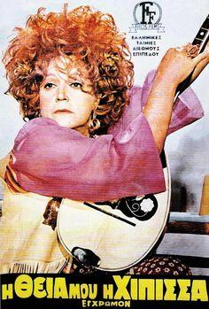 9+1 αγαπημένες ταινίες της Ρένας Βλαχοπούλου με ένα κλικ Cinema Film, Cinema Posters, Retro Posters, Famous Portraits, Film Archive, Dvd Blu Ray, About Time Movie, Old Movies, Vintage Books