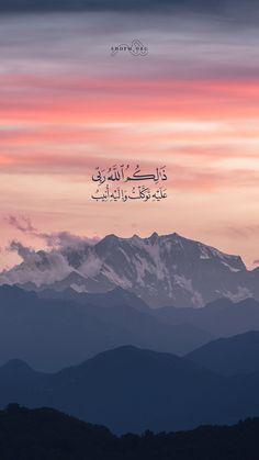 ذَٰلِكُمُ اللَّهُ رَبِّي عَلَيْهِ تَوَكَّلْتُ وَإِلَيْهِ أُنِيبُ Beautiful Quran Quotes, Islamic Love Quotes, Arabic Quotes, Islam Hadith, Islam Quran, Muslim Tumblr, Islamic Websites, Quran Arabic, Noble Quran
