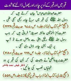 Imam Ali Quotes, Islam Hadith, Islamic Qoutes, Urdu Words, Holy Quran, Islamic Calligraphy, Sufi, Like Me, Muhammad