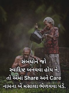 Gujarati status Poetry Quotes, Hindi Quotes, Qoutes, Like Quotes, Best Quotes, Gujarati Status, Love Diary, Gujarati Quotes, Meaningful Words