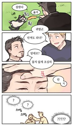 Read from the story super yaoi by (chica_fujoshi with 866 reads. All Avengers, Stony Avengers, Avengers Comics, Spideypool, Superfamily Avengers, Marvel Tony Stark, Marvel Funny, Marvel Avengers, Infinity War