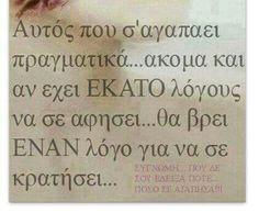 Διαφωνεί κανεις; Advice Quotes, Wisdom Quotes, Life Quotes, Clever Quotes, Funny Quotes, Unspoken Words, Greek Words, Live Laugh Love, Greek Quotes
