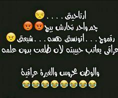 83 Best تحشيش عراقي Images Funy Quotes Arabic Jokes Disney