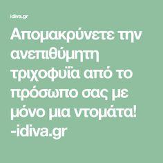 Απομακρύνετε την ανεπιθύμητη τριχοφυΐα από το πρόσωπο σας με μόνο μια ντομάτα! -idiva.gr