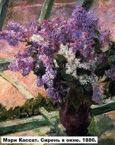 810px-Cassatt_Mary_Lilacs_in_a_Window_1880