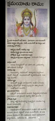 Hindu Quotes, Telugu Inspirational Quotes, Spiritual Quotes, Vedic Mantras, Hindu Mantras, Devotional Quotes, Daily Devotional, Ramayana Quotes, All Mantra