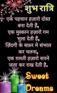Good Night Quotes, Hindi Quotes, Good Morning, Neon Signs, Good Day, Bonjour, Buongiorno
