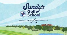 PGAメソッドを基本にした指導法で、正しい基本を身につけて、もっとゴルフを楽しんでいただくことを目的としたレッスンを行っています。