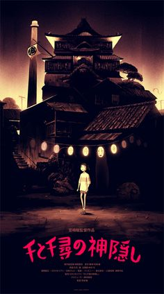 Spirited Away - Olly Moss ----http://www.firstshowing.net/2013/mondo-dark-tower-pacific-rim-spirited-away-comic-con-prints/