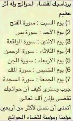 Coran pour réaliser tes besoins Quran to fulfill your needs Islam Beliefs, Duaa Islam, Islam Hadith, Islam Religion, Islam Muslim, Islam Quran, Allah Islam, Beautiful Arabic Words, Arabic Love Quotes