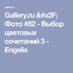 Gallery.ru / Фото #82 - Выбор цветовых сочетаний 3 - Engelis