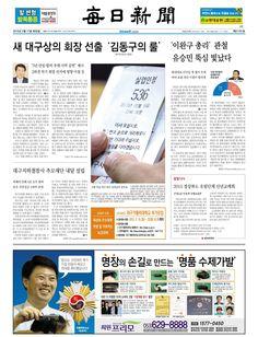 [매일신문 1면] 2015년 2월 17일 화요일
