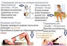Упражнения для ног (те, которые использую я)