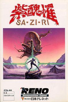 Sa.Za.Ri for MSX2.