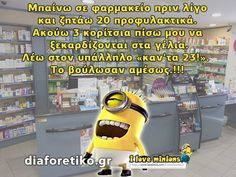 Just For Laughs, Cute Couples, Minions, Greek, Jokes, Lol, Humor, Funny, Photos