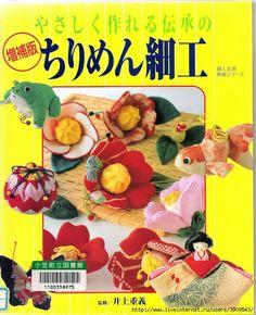 Мобильный LiveInternet Японские тканевые игрушки, аксессуары и не только  | Arte - Дневник Arte |