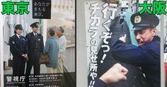 関西のセンスはやばし!/ あ…募集のポスターねw 本来, 生き神様ボードに入れるべき尊敬する警察関係のネタなのですが…つい思い当たるフシが有り(プッ) ガサの時, どちらが警察の方なのかよくわから…あ 大阪府警にはデモの時, 朝鮮人から守って頂いて(_ _) 関係無いのですが, 蛍まで関西のは せわしなく光るそうです(点滅の回数が多い)…