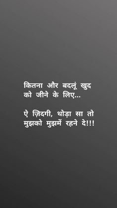 Popular Life Quotes by Leaders Best Lyrics Quotes, Shyari Quotes, Motivational Picture Quotes, Hindi Quotes Images, Mood Quotes, Positive Quotes, Qoutes, Love Pain Quotes, Mixed Feelings Quotes