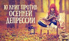 10 книг, с которыми не страшна осенняя депрессия