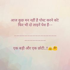 Shyari Quotes, Desi Quotes, People Quotes, Funny Quotes, Life Quotes, Poetry Quotes, Remember Quotes, Mixed Feelings Quotes, Gulzar Quotes