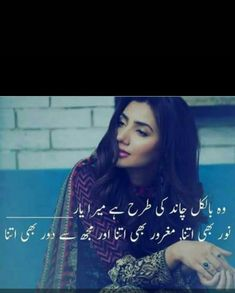 Urdu Quotes, Qoutes, Mhndi Design, Queens Wallpaper, Urdu Shayri, Mixed Emotions, Heart Touching Shayari, Dil Se, Chocolate Lovers