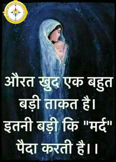 Pin by sunny raje on osho Hindi Quotes On Life, Motivational Quotes In Hindi, Good Life Quotes, Mom Quotes, People Quotes, Best Quotes, Inspirational Quotes, Remember Quotes, Urdu Quotes