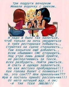 Одноклассники Russian Humor, Art Impressions, Diy And Crafts, Poems, Lol, Poster, Comics, Sayings, Life Hacks
