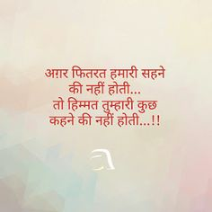 Quotes that are fireproof, just like our fireproof document bags Hindi Quotes Images, Shyari Quotes, Hindi Words, Hindi Quotes On Life, People Quotes, True Quotes, Words Quotes, Hindi Qoutes, Poetry Quotes