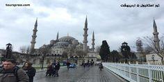 تور استانبول 5 اردیبهشت 97: استانبول از ارزشمند ترین منابع باستانی ترکیه و حتی منطقه می باشد. تمرکز عمارت ها و بناهای باشکوه تاریخی فراوان در این شهر نشان از این دارد که این شهر در گذشته بسیار مورد توجه پادشاهان قرار داشته است. کاخ های سلطنتی با قدمت زیادی که شاهد قدرت نمایی امپراطوران بسیاری در این کشور بوده است، در گوشه و کنار شهر پراکنده شده اند. برای مشاهده مقاله کامل به لینک زیر مراجعه نمایید. https://tourspress.com